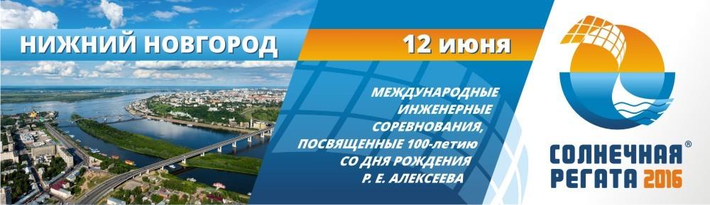 Солнечная регата в Нижнем Новгороде