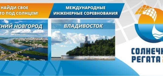 30 августа 2016 года инженерные соревнования «Солнечная регата» впервые пройдут в городе Владивостоке.