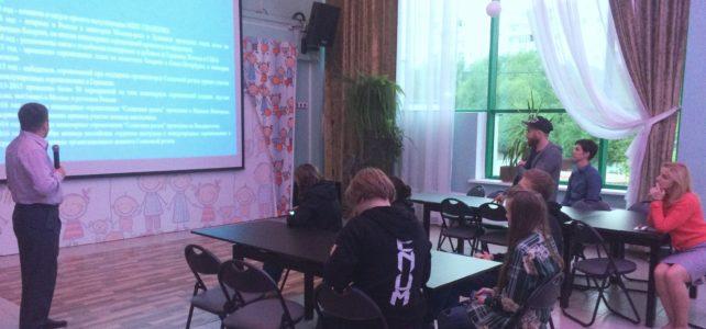 Презентация «Солнечной регаты» в Центре социальной (постинтернатной) адаптации