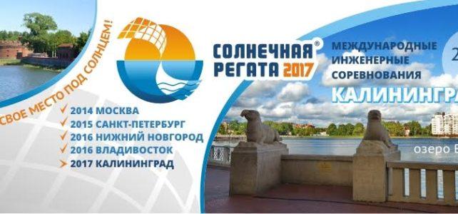 Впервые в истории  Калининграда пройдет гонка на солнечных батареях  «Солнечная регата»