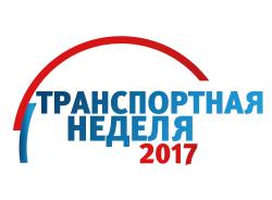 ХI Международный форум и выставка «Транспорт России»