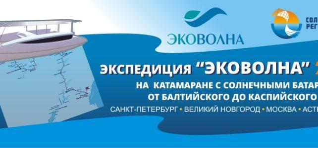 В Санкт-Петербурге состоится презентация уникального экологического катамарана, который отправится в экспедицию от Балтики до Каспия