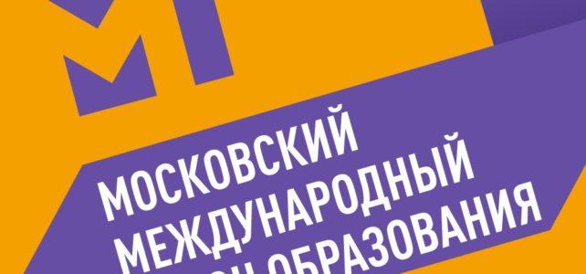 НЦ ИКС на Московском международном салоне образования