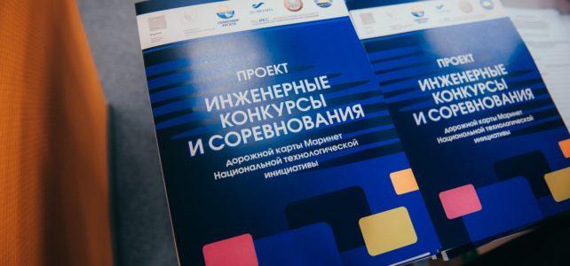 В Астраханском госуниверситете подведут итоги проекта «Инженерные конкурсы и соревнования»